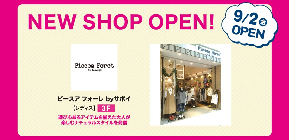 ≪NEW SHOP≫ピースア フォーレbyサボイ
